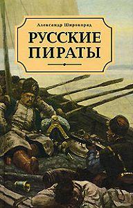 Александр Широкорад -Русские пираты