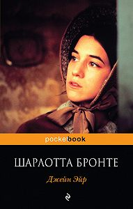 Шарлотта Бронте -Джейн Эйр