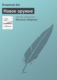 Владимир Дэс - Новое оружие