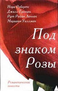 Рут Ланган -Розы Гленросса