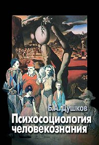 Б. Душков -Психосоциология человекознания