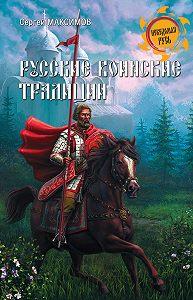 Сергей Максимов -Русские воинские традиции