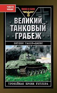 Энтони Такер-Джонс -Великий танковый грабеж. Трофейная броня Гитлера
