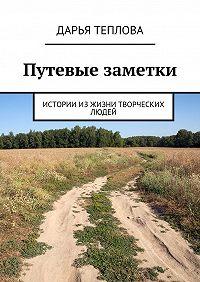 Дарья Теплова -Путевые заметки