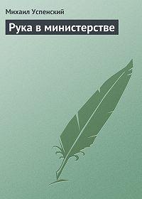 Михаил Успенский -Рука в министерстве