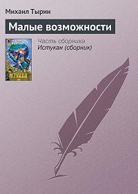 Михаил Тырин -Малые возможности