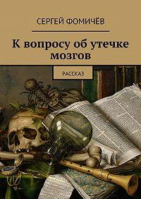 Сергей Фомичёв - Квопросу обутечке мозгов