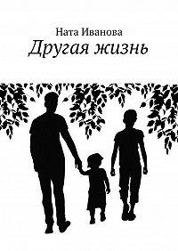 Ната Иванова -Другая жизнь