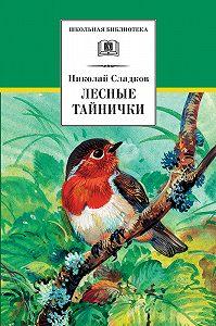 Николай Сладков - Лесные тайнички (сборник)