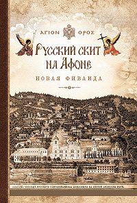Афонский инок -Русский скит на Афоне. Новая Фиваида