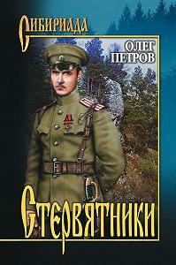 Олег Петров -Стервятники