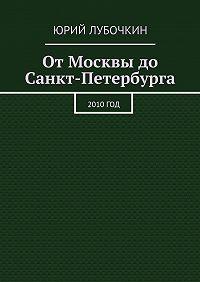Юрий Лубочкин -От Москвы до Санкт-Петербурга. 2010год