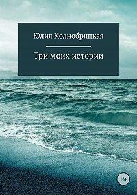 Юлия Колнобрицкая -Три моих истории