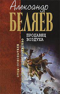 Александр Беляев -Человек, потерявший лицо