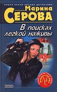 Марина Серова -Круиз с сюрпризом