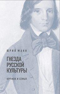 Юрий Манн -Гнезда русской культуры (кружок и семья)