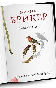 Мария Брикер -Купель Офелии