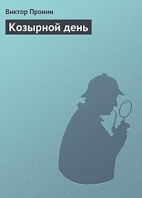 Виктор Пронин - Козырной день