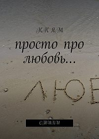 КК ЯМ -Просто про любовь. Стихи