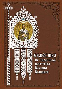 Татьяна Терещенко -Симфония по творениям святителя Василия Великого