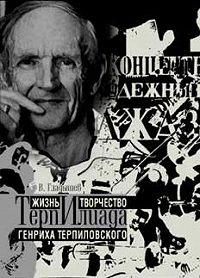Владимир Гладышев -ТерпИлиада. Жизнь и творчество Генриха Терпиловского