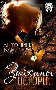 Антонина Каримова -Зойкины истории