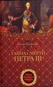Ольга Игоревна Елисеева - Тайна смерти Петра III