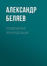 Александр Беляев -Подводные земледельцы