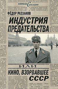 Федор Раззаков -Индустрия предательства, или Кино, взорвавшее СССР