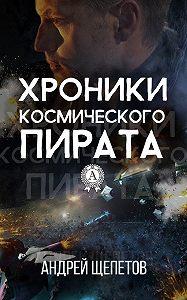 Андрей Щепетов -Хроники космического пирата