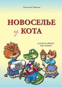 Валентина Черняева - Новоселье у кота. Сказки в стихах для детей