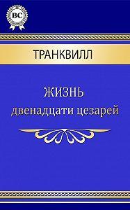 Гай Светоний Транквилл -Жизнь двенадцати цезарей