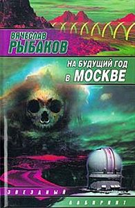 Вячеслав Рыбаков -На будущий год в Москве