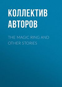 Коллектив авторов -The Magic Ring and Other Stories