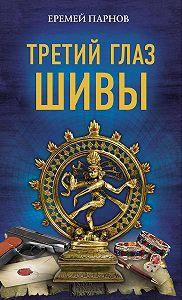 Еремей Парнов -Третий глаз Шивы