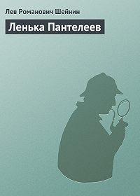 Лев Шейнин -Ленька Пантелеев