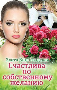 Злата Виноградская -Счастлива по собственному желанию