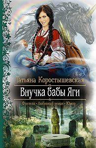Татьяна Коростышевская -Внучка бабы Яги