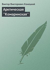 Виктор Конецкий -Арктическая ''Комаринская''