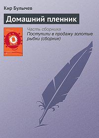 Кир Булычев -Домашний пленник