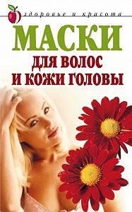 Елена Доброва -Маски для волос и кожи головы