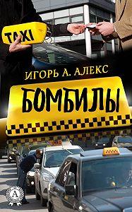 Алекс Игорь А. -Бомбилы