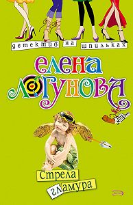 Елена Логунова -Стрела гламура