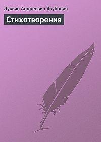 Лукьян Якубович -Стихотворения