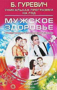 Борис Гуревич -Мужское здоровье. Продолжение полноценной жизни