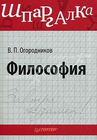 В. П. Огородников -Философия: Шпаргалка