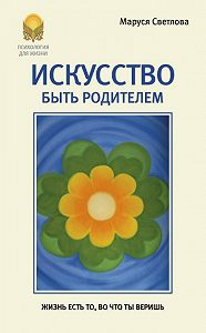 Маруся Светлова -Искусство быть родителем