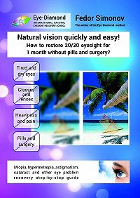 Fedor Simonov -Natural vision quickly and easy! How to restore 20/20 eyesight for 1 month without pills and surgery? Miopia, hypermetropia, astigmatism, cataract and other eye problem recovery step-by-step guide