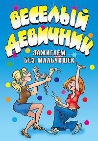 Ю. Н. Венина -Веселый девичник. Зажигаем без мальчишек