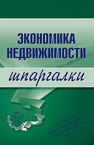Наталья Бурханова -Экономика недвижимости